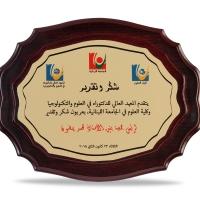 درع الجامعة اللبنانية عام ٢٠١٨